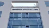 ΠΔΕ: Μέχρι τις 21/2 η προθεσμία ηλεκτρονικής υποβολής προτάσεων για τον εορτασμό  200 ετών από την Ελληνική Επανάσταση