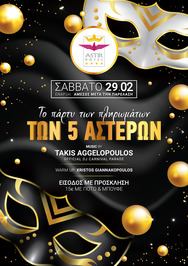 Το Πάρτυ των Πληρωμάτων των 5 Αστέρων στο Αstir Hotel