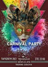 Carnival Party στο Προαύλιο
