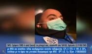 Ο Παραολυμπιονίκης Δημήτρης Καρυπίδης για την κατάσταση στην Ιταλία (video)
