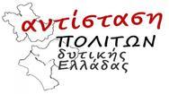 Η Αντίσταση Πολιτών Δυτικής Ελλάδας συμμετέχει στην κινητοποίηση για την Πατρών - Πύργου