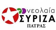 Νεολαία ΣΥΡΙΖΑ Αχαΐας: 'Καμία ανοχή σε άλλες καθυστερήσεις για την Πατρών - Πύργου'