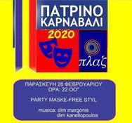 Αποκριάτικο πάρτι στην Πλαζ