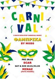 Carnival στο Φάμπρικα