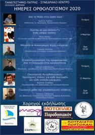 'Ημέρες Ορθολογισμού 2020' στο Συνεδριακό και Πολιτιστικό Κέντρο του Πανεπιστημίου
