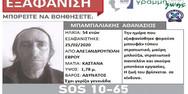Εξαφανίστηκε 54χρονος από την Αλεξανδρούπολη