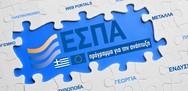 Στο τέλος Μαρτίου το πρώτο σχέδιο κειμένου του ΕΣΠΑ 2021 - 2027