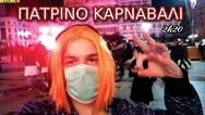 Ο... Sin Boy στο Πατρινό Καρναβάλι 2020 (video)