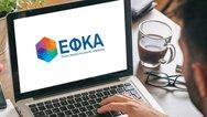 ΕΦΚΑ: Πλήθος αιτήσεων για συνταξιοδότηση