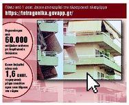 Αδήλωτα τετραγωνικά: Αλαλούμ με τους βοηθητικούς χώρους στις πολυκατοικίες