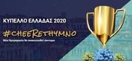Ελληνική Ομοσπονδία Cheerleading: Αναβολή του Κυπέλλου Ελλάδος