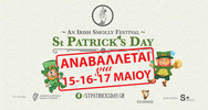 Αναβάλλονται όλες οι πολιτιστικές δράσεις του St. Patrick's Day Festival!