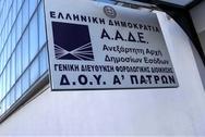 Δυτική Ελλάδα: O Σύλλογος Εργαζομένων στις ΔΟΥ για τον κορωνοϊό