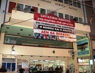 Εργατικό Κέντρο Πάτρας: Το δικαίωμα της απεργίας, των διαδηλώσεων είναι αδιαπραγμάτευτο!