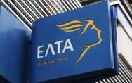 ΕΛΤΑ: Μέτρα για την προστασία εργαζομένων και πελατών