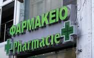 Εφημερεύοντα Φαρμακεία Πάτρας - Αχαΐας, Τρίτη 17 Μαρτίου 2020