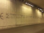 Πάτρα - Ένας έρωτας στα τούνελ της μίνι Περιμετρικής... (φωτο)