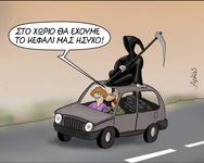 Το νέο σκίτσο του Αρκά για τον κορωνοϊό