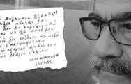 «Καλή αντάμωση αδελφέ…» - Το σπαρακτικό γράμμα του αδελφού του Μ. Αγιομυργιαννάκη