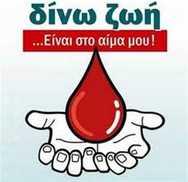 Αχαΐα: Εθελοντικές αιμοδοσίες σε Ξηροχώρι και Ελληνικό