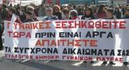Σύλλογος Δημοκρατικών Γυναικών Πάτρας: 'Καμία «καραντίνα» στα δικαιώματα των εργαζομένων'!