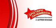 ΑΡΠΑ Δυτικής Ελλάδας: 'Να παρθούν εδώ και τώρα όλα τα αναγκαία μέτρα για τη θωράκιση της Υγείας του λαού'