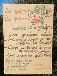 Πάτρα: Η αφίσα για τον κορωνοϊό που μας 'ταρακουνάει'