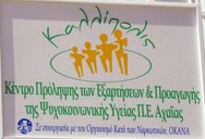 Πάτρα: Συνεχίζει τηλεφωνικά τη δράση του το Κέντρο Πρόληψης Αχαΐας