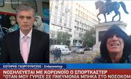 Κορωνοϊός - Πάτρα: Ο Σωτήρης Γεωργούτζος μιλά από το ΠΓΝΠ στο Νίκο Ευαγγελάτο (video)