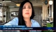Η Μαρία Τζομπανάκη περιγράφει την 'κόλαση' στην Νέα Υόρκη (video)