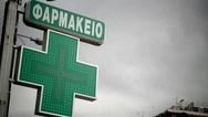 Εφημερεύοντα Φαρμακεία Πάτρας - Αχαΐας, Τρίτη 7 Απριλίου 2020