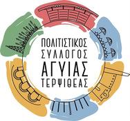 Πολιτιστικός Σύλλογος Αγυιάς - Τερψιθέας: 'H ατομική ευθύνη άλλοθι της πολιτικής'