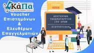 Το ΚάΠα ΚεΔιΒιΜ2 υλοποιεί Voucher Tηλεκατάρτισης Επιστημόνων - Ελεύθερων Επαγγελματιών