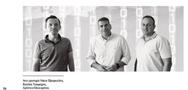 Το αφιέρωμα που έκανε το 'Startupper Mag' σε Πατρινή εταιρεία που καινοτομεί