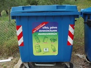 Δήμος Πατρέων: 'Όχι χρησιμοποιημένα γάντια και μάσκες στους κάδους'