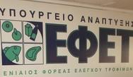 ΕΦΕΤ - Έλεγχοι κατά την περίοδο του Πάσχα