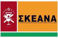ΣΚΕΑΝΑ: Προτάσεις για άξονες παρέμβασης στο φορολογικό, ασφαλιστικό και αναπτυξιακό σχέδιο δράσης