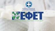 ΕΦΕΤ: Oδηγίες για τις επιχειρήσεις τροφίμων