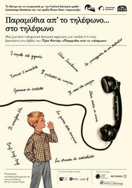Πάτρα - Μεγάλη ζήτηση για τα«Παραμύθια από το τηλέφωνο… στο τηλέφωνο»