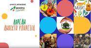 Πληθώρα δραστηριοτήτων στη διαδικτυακή πλατφόρμα του Δήμου Αιγιαλείας (video)