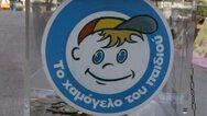 Χαμόγελο του Παιδιού: Εντοπίστηκαν τα παιδιά που είχαν εξαφανιστεί από χθες στα Καμίνια
