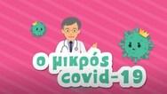 Κινούμενα σχέδια για τον κορωνοϊό με ήρωα τον Σωτήρη Τσιόδρα (video)