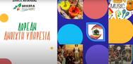 ΔΗΚΕΠΑ: Συνεχίζονται οι δραστηριότητες στη διαδικτυακή πλατφόρμα του Δήμου Αιγιαλείας