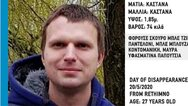 Ρέθυμνο - Συναγερμός για εξαφάνιση 27χρονου