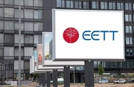ΕΕΤΤ - Μειώνονται έως 39% οι τιμές μισθωμένων γραμμών χονδρικής