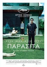 Προβολή Ταινίας 'Παράσιτα' στο Cine Kastro