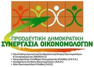 Προοδευτική Δημοκρατική Συνεργασία Οικονομολόγων: Αίτημα για παράταση φορολογικών και λοιπών υποχρεώσεων