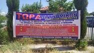 Πάτρα: Διαμαρτυρία των αστυνομικών για την καθυστέρηση ανέγερσης του νέου κτιρίου