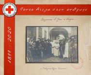 Το μήνυμα του Προέδρου του Ε.Ε.Σ. για τα 143 χρόνια δράσης του Ελληνικού Ερυθρού Σταυρού