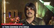 Mega: Ετοιμαστείτε για μια τρομερή βραδιά με τον Τόνι Σφήνο